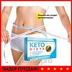 КЕТО-ДИЕТА капсулы для экспресс похудения, фото 2