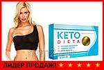 КЕТО-ДИЕТА капсулы для экспресс похудения, фото 3