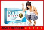 КЕТО-ДИЕТА капсулы для экспресс похудения, фото 7