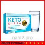 КЕТО-ДИЕТА капсулы для экспресс похудения, фото 8