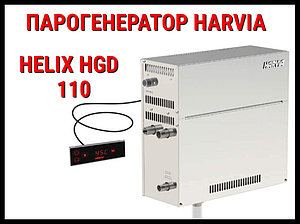 Парогенератор Harvia Helix HGD 110 c пультом управления