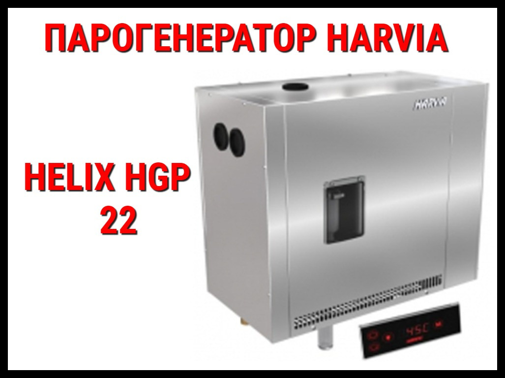 Парогенератор Harvia Helix Pro HGP 22 c автоматической промывкой