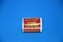 Сухое горючее (уп.5 табл.по 16 г.)