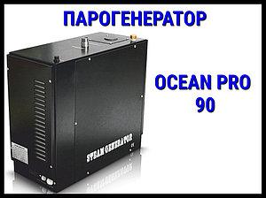 Парогенератор Ocean Pro 90 c автоматической промывкой