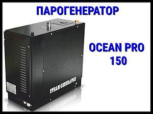 Парогенератор Ocean Pro 150 c автоматической промывкой