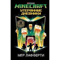 Minecraft Утерянные дневники
