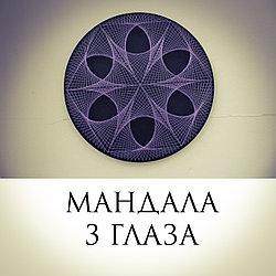 Мандала три глаза