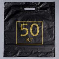 Пакет '50 кг', полиэтиленовый с вырубной ручкой, 40 х 50 см, 60 мкм (комплект из 50 шт.)