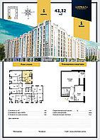 1 комнатная квартира в ЖК Шеркала 43.32 м², фото 1