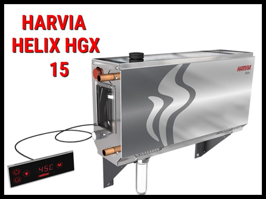 Парогенератор Harvia HGX15 c пультом управления