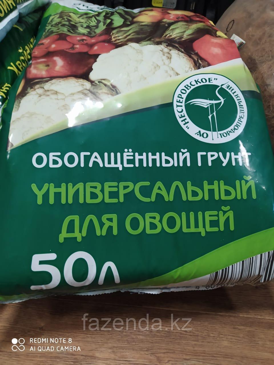Почвогрунт  Нестеровский универсальный 50л