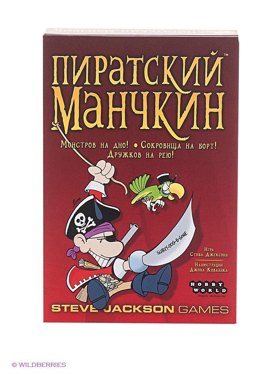 Пиратский Манчкин.