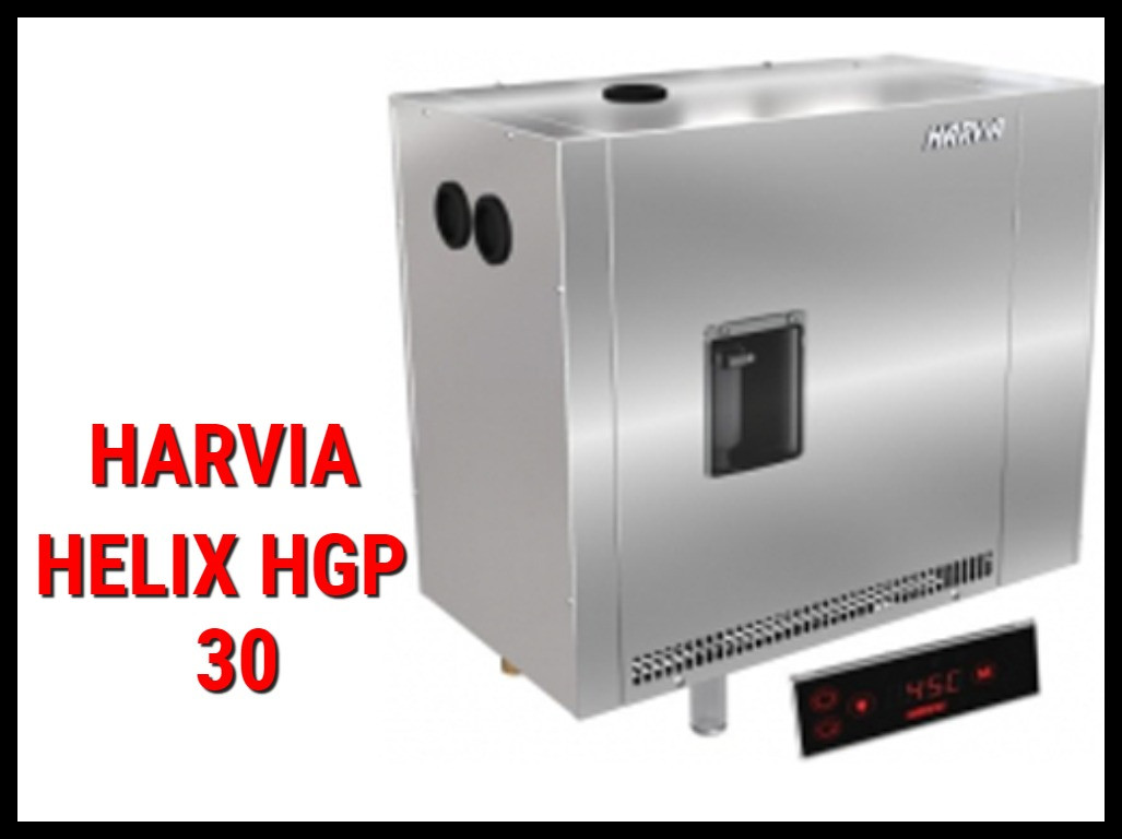 Парогенератор Harvia Helix HGP30 c автоматической промывкой