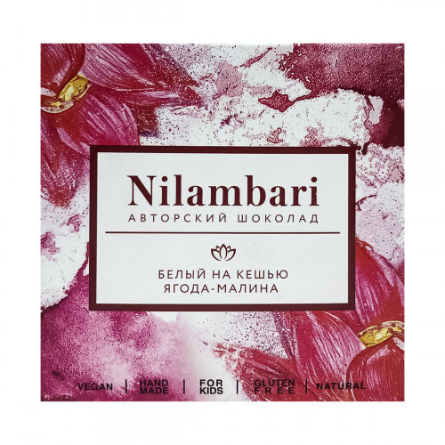 Nilambari Шоколад белый на кешью Ягода-Малина,65 г