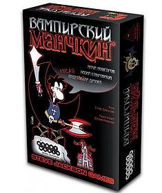 Вампирский Манчкин.