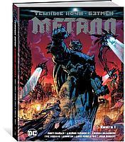 Темные ночи: Бэтмен. Металл. Кн.1