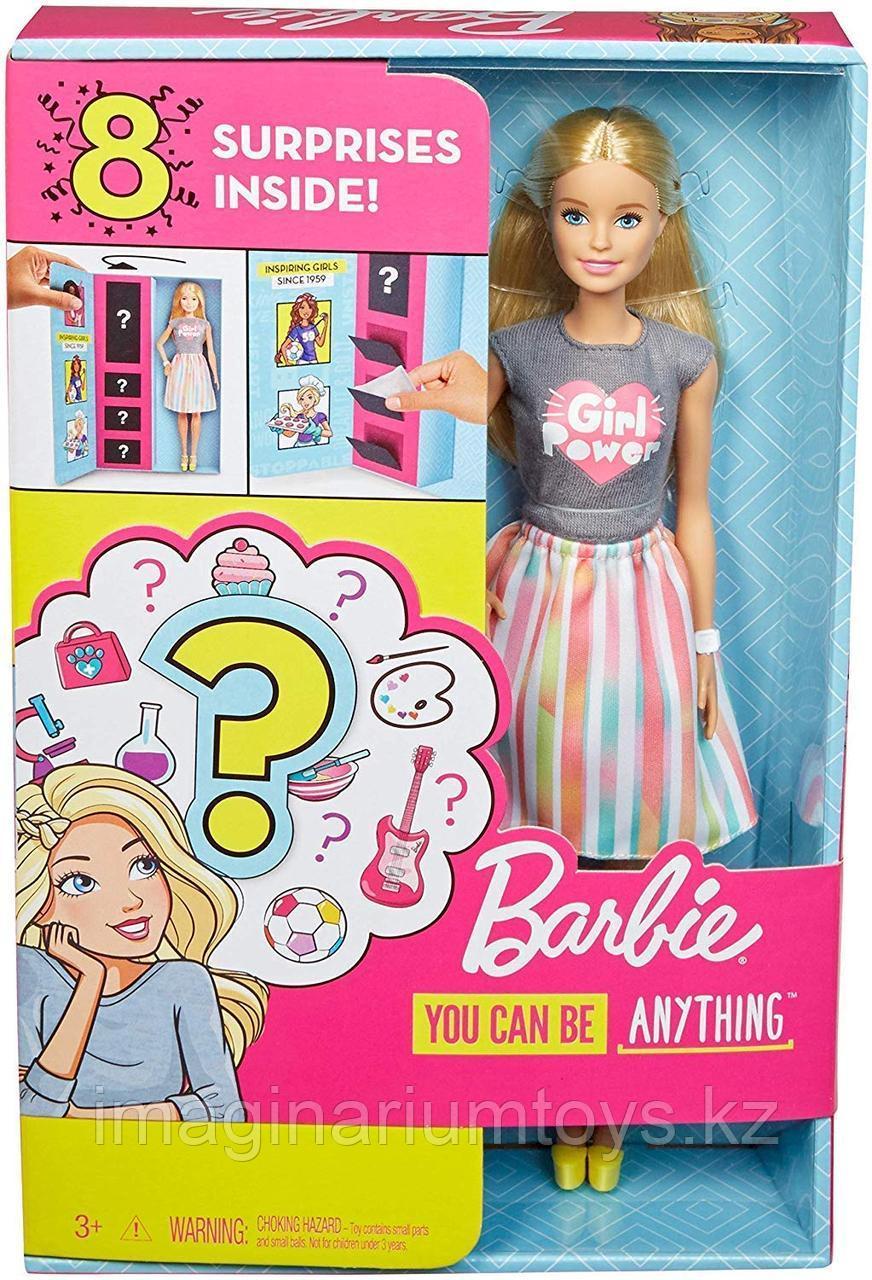 Набор Барби «Я могу быть - сюрприз» блондинка Barbie GFX86