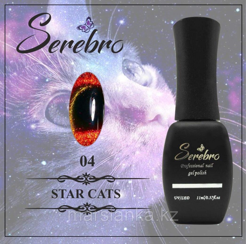Гель лак Serebro Star cats №04, 11мл