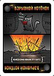 Настольная игра Взрывные котята, фото 9