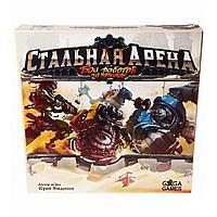 Настольная игра GaGa Стальная арена, фото 1
