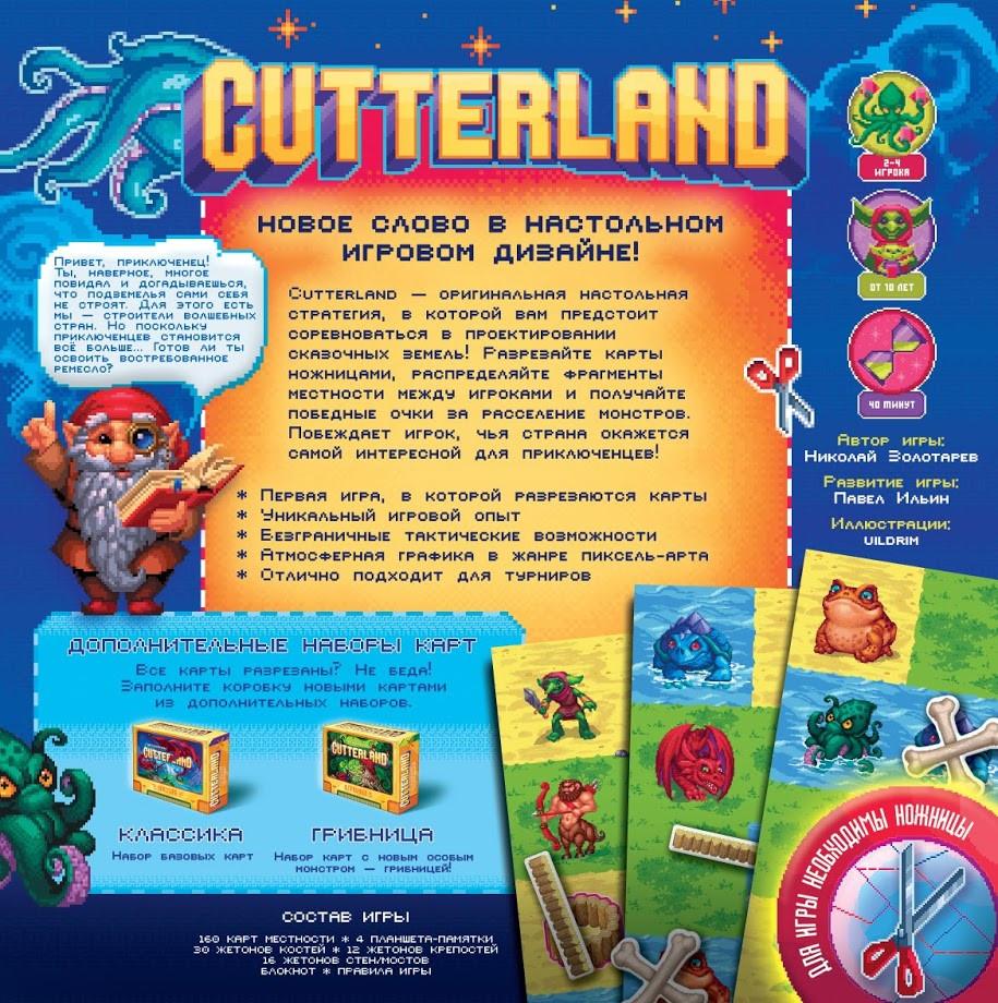 Настольная игра: Cutterland - фото 4