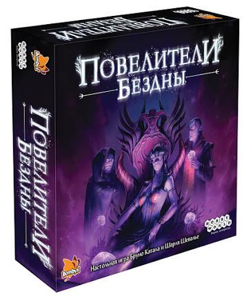 Настольная игра: Повелители Бездны