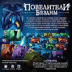 Настольная игра: Повелители Бездны, фото 4