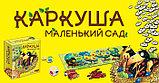 Настольная игра Каркуша. Маленький сад, фото 2