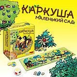 Настольная игра Каркуша. Маленький сад, фото 4
