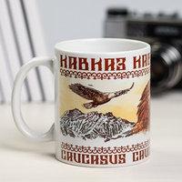 Кружка 'Кавказ. Орёл', 300 мл