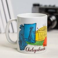 Кружка 'Челябинск', 300 мл