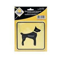Орнамент пластиковый, самоклеящийся 'ГЛАВДОР' 'Собака в машине' (комплект из 4 шт.)