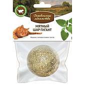 Мятный шар Гигант, игрушка - лакомство для кошек - 6,5 см