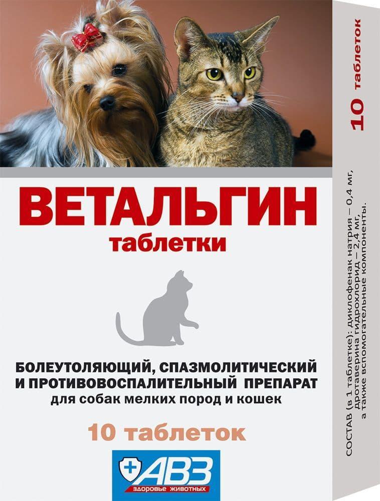 Ветальгин для кошек и собак мелких пород - 1 таблетка