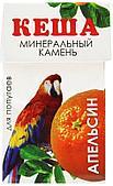 Минеральный камень с апельсином для попугаев, Кеша