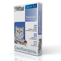Секс контроль для котов - 10 таблеток