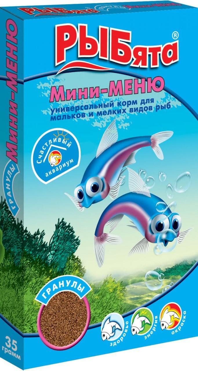 Мини-Меню универсальный корм для мальков -35 гр