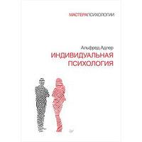 Мастера психологии. Индивидуальная психология. 12 Адлер А.