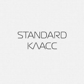 02 STANDARD КЛАСС