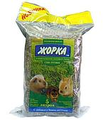 Сено луговое, гигиеническая подстилка для кроликов и грызунов, Жорка - 1050 гр