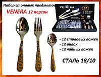 Набор столовых приборов VENERA на 12 персон (36предметов), фото 1