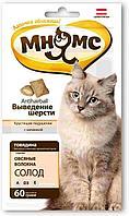 """Мнямс """"Выведение шерсти"""" хрустящие подушечки для кошек с говядиной - 60 гр"""