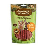 Нарезка из нежнейшей говядины - 60 гр