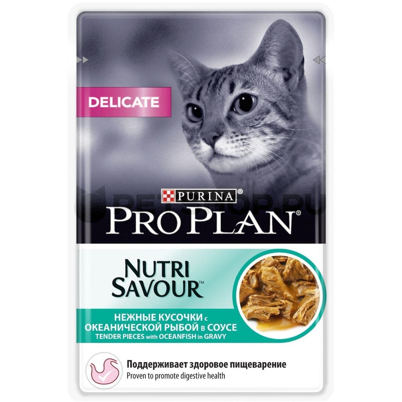 Корм Pro Plan Delicate для кошек с чувствительным пищеварением (Рыба в соусе) - 85 г