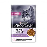 Корм Pro Plan Delicate для кошек с чувствительным пищеварением (Индейка в соусе) - 85 г