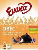 Кормовая смесь для всех видов животных и птиц, Овёс Ешка - 400 гр