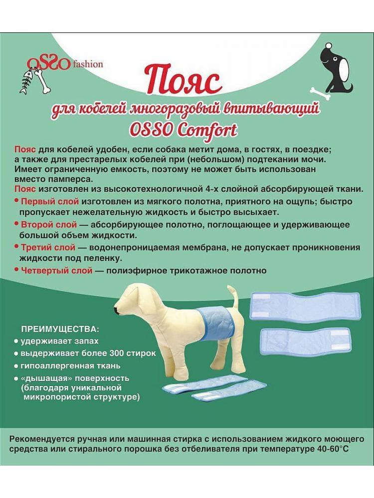 Впитывающий многоразовый пояс для кобелей OSSO Fashion Comfort - XS