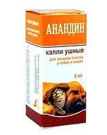Ушные капли для лечения отитов и отодектозов у собак и кошек - 5 мл