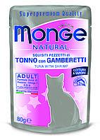 Корм Monge Adult для взрослых кошек (Тунец и креветки в желе) - 80 г