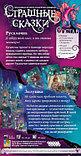 Настольная игра Страшные сказки. Русалочка и Золушка. дополнение, фото 2